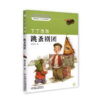 """zs新创儿童文学系列——丁丁当当《跳蚤剧团》曹文轩·著新闻出版总署""""十二五""""重点规划图书中国当代儿童文学长篇小说"""