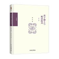 庚子勤王与晚清政局(第二版)