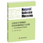自然科学博物馆科普讲解理论与实践
