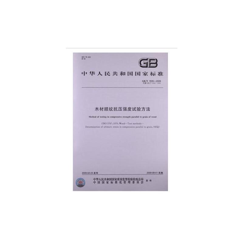 《木材顺纹抗压强度试验方法gb/t