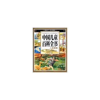 中国儿童百科全书・人类家园--图说天下  学生典藏版