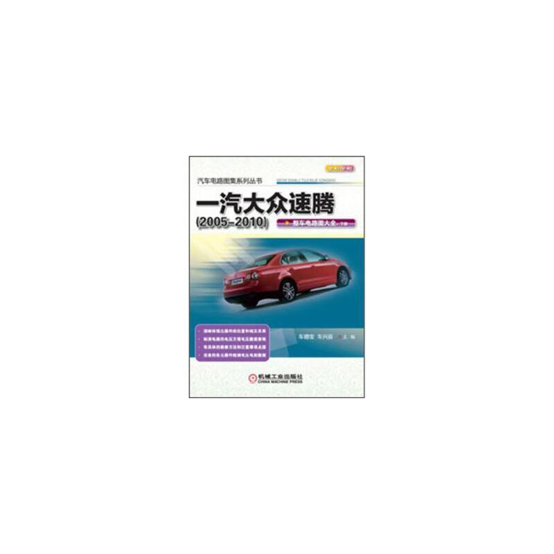汽车电路图集系列丛书:一汽大众速腾(2005-2010) 整车电路图大全(下册