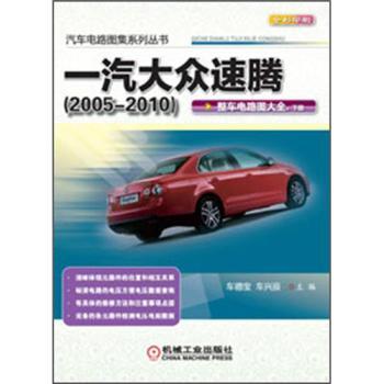 《汽车电路图集系列丛书:一汽大众速腾(2005-2010)