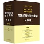 最高人民法院最高人民检察院司法解释与指导案例:民事卷(第四版)