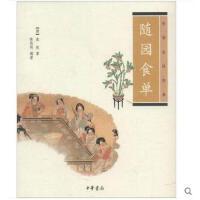 随园食单(中华生活经典) 袁枚 新华书店正版畅销图书籍 BH