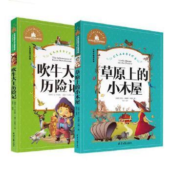 吹牛大王历险记彩图注音版儿童书籍7-10岁小学生一二年级课外书必读