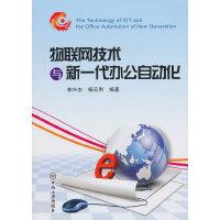物联网技术与新一代办公自动化