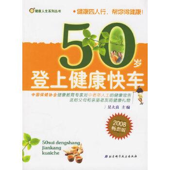 50岁登上健康快车(第二版)——健康人生系列丛书