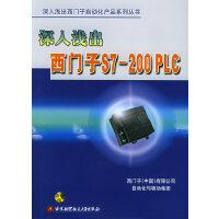 深入浅出西门子S7-200PLC(附CD-ROM光盘一张)――深入浅出西门子自动化产品系列丛书