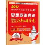 金榜图书2017徐之明考研政治 思想政治理论压轴4套卷