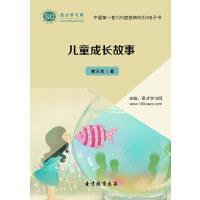 儿童成长故事 电子书 电脑软件 非纸质实体书 送手机版(安卓/苹果/平板/ipad)+网页版版