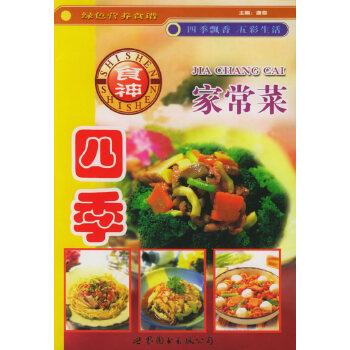 四季家常菜——绿色营养食谱