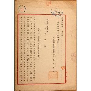 民国 兴亚院华北连络部给朝鲜银行北京支店的取件票证
