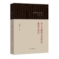 出土文献与古书形近讹误字校订(先秦秦汉讹字研究丛书)