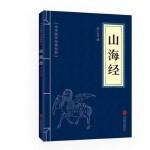 山海经 文白对照 原文注释译文 上古百科全书中国古代文化研究必读