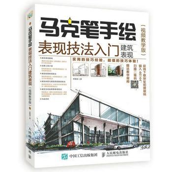 人邮新书 马克笔手绘表现技法入门 建筑表现 视频教学版 室内室外设计