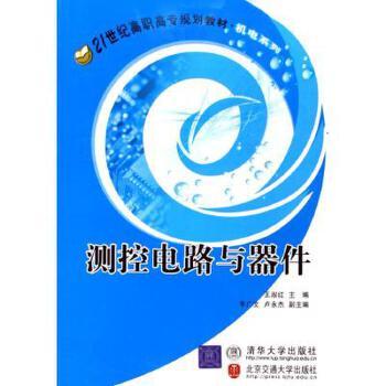 测控电路与器件21世纪高职高专规划教材/机电系列 王淑红 正版书籍