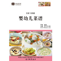 美食与保健:婴幼儿菜谱 电子书 电脑软件 非纸质实体书 送手机版(安卓/苹果/平板/ipad)+网页版
