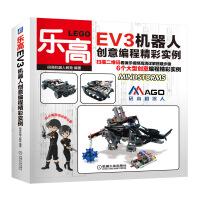 乐高EV3机器人创意编程精彩实例