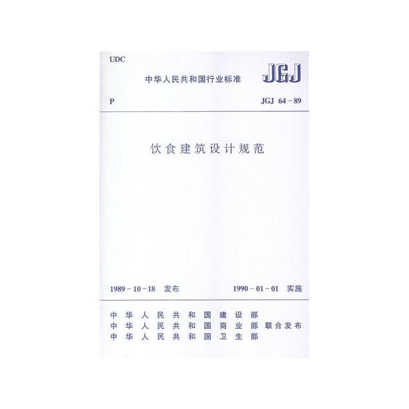 jgj64-89饮食建筑设计规范 中国建筑工业出版社