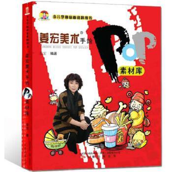 姜宏美术手绘pop素材库 少儿学画必备资料用书 姜宏美术教育教材 美术