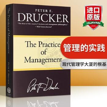 管理的实践 The Practice of Management