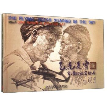 飞虎凌霄:宫浩钦航空绘画:Gong Haoqin's aviation art 王旭东;宫浩钦 绘;王亚男,葛建平 9787512421752