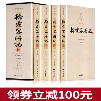 平装插盒《徐霞客游记》 (明)徐霞客 9787512017412