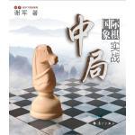 国际象棋中局实战:世界棋后谢军教你下国际象棋