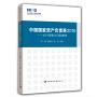 中國國家資產負債表2015——杠桿調整與風險管理