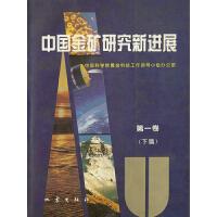 中国金矿研究新进展(第一卷・下篇)(电子书)