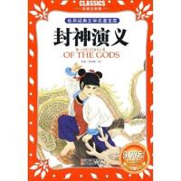 世界经典文学名著宝库 Classics儿童彩:封神演义(彩图注音版)