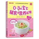 薇薇小厨 0~3岁宝宝辅食与营养配餐