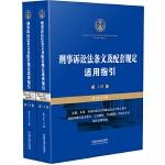 刑事诉讼法条文及配套规定适用指引(上、下册)