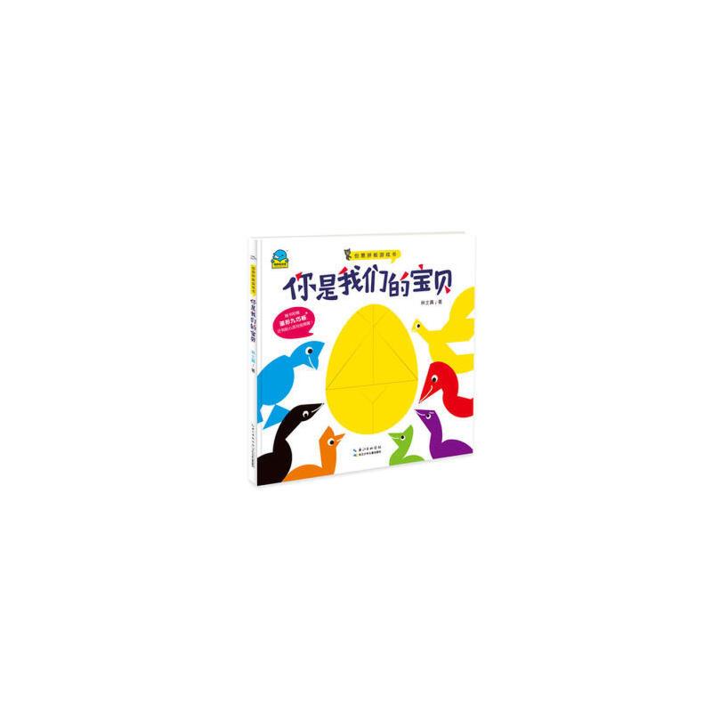 你是我们的宝贝-创意拼板游戏书-随书附赠蛋形九巧板 还有贴心游戏