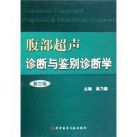 腹部超声诊断与鉴别诊断学(第三版) 吴乃森