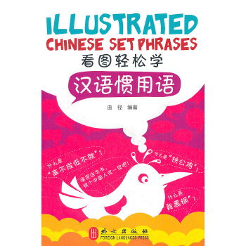 ��ͼ����ѧ���������    Illustrated Chinese setphrases