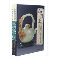 中国和田玉收藏鉴赏全集(套装共2卷)