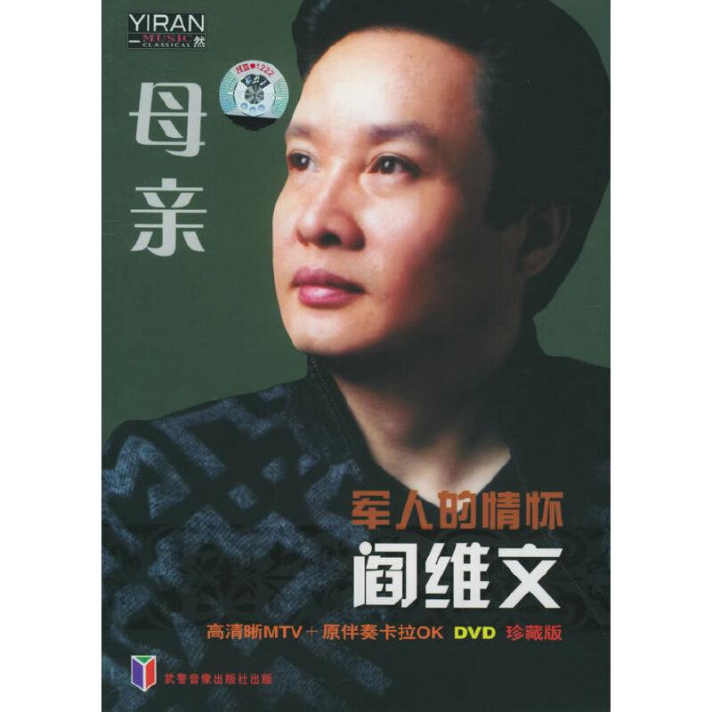 阎维文-母亲:军人的情怀(dvd)