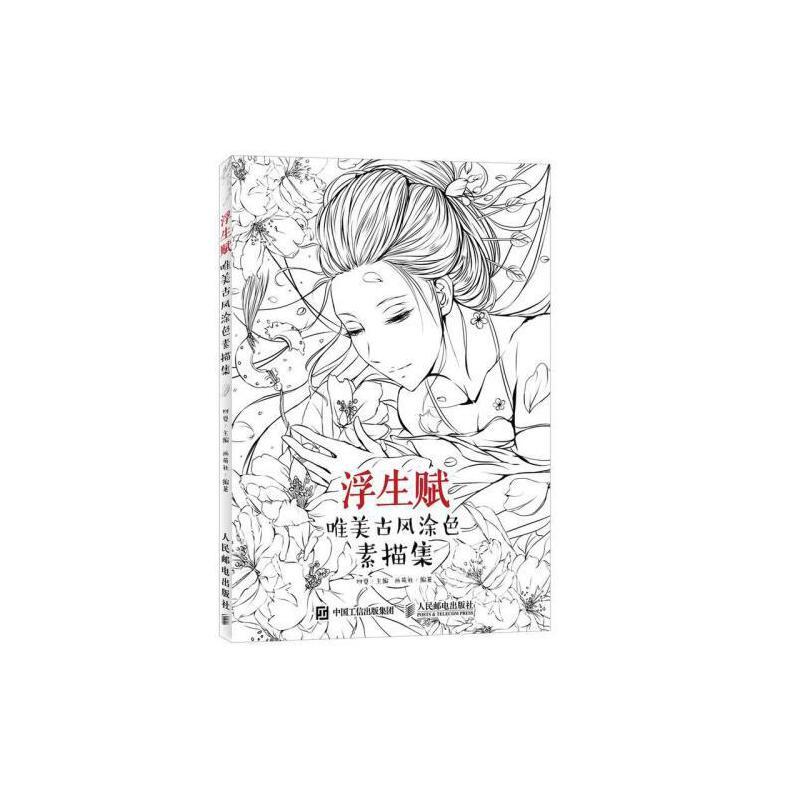 手绘古风填色书水彩古风人物绘画基础入门教程书中国风减压成人涂色零