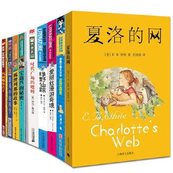 宝葫芦的秘密(儿童彩图注音版)/世界经典文学名著宝