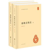 春秋左传注(中华国学文库·全2册)