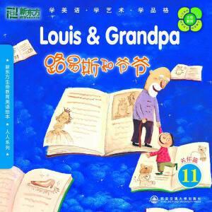新东方生命教育美语绘本11.人人系列:路易斯和爷爷(附DVD光盘)