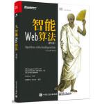 智能Web算法(第2版)