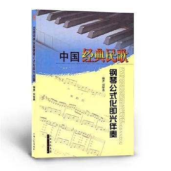 中国经典民歌钢琴公式化即兴伴奏