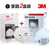 3M口罩 8110S20只+9001V25只 家庭2盒装 N95颗粒物防护口罩 防尘防pm2.5