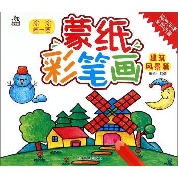 建筑风景篇-蒙纸彩笔画 赵倩 绘 9787549823017