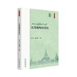 实用缅甸语语法