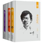 王小波时代三部曲(20周年纪念版)