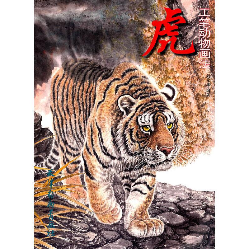 虎工笔动物画法